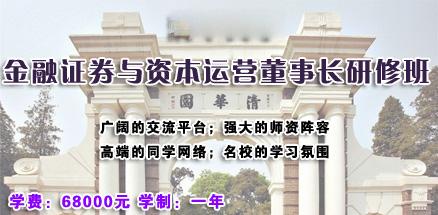 热门课程半依靠:清华大学金融证券与资本运营董事长研修班