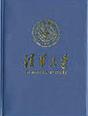清华大学总裁班结业证书书皮