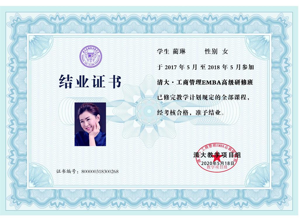 清华大学总裁班结业证书范本