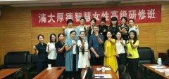 清大智慧女性总裁班2018年8月份课堂照片