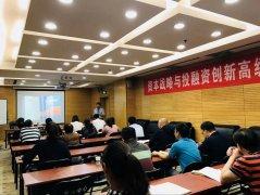 资本战略与投融资创新高级研修班2020年11月27日学员课堂照片